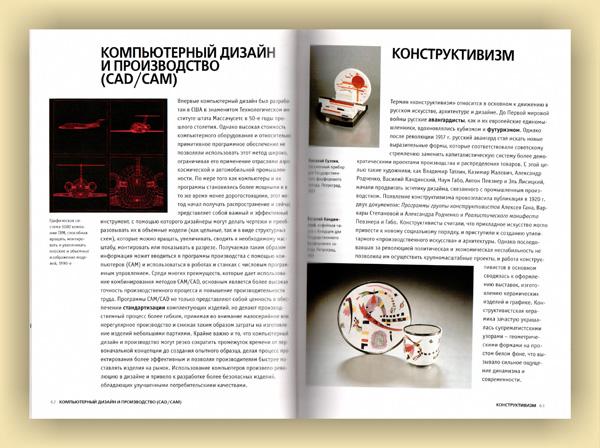 Энциклопедия дизайна концепции материалы стили фиелл